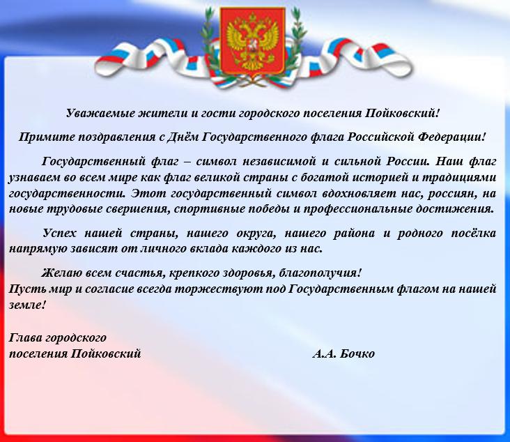 Официальные поздравления с днем российского флага