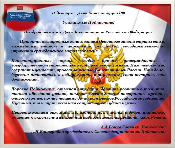 Поздравление от президента с днем конституции