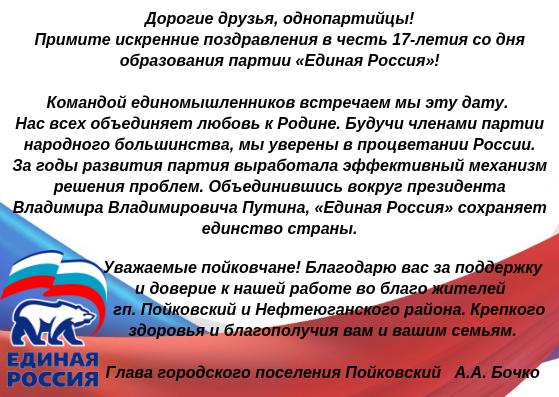 поздравления лидера партии единая россия день рождения желаю