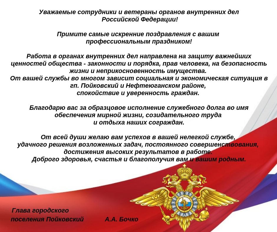поздравления уфсин россии в прозе художественный