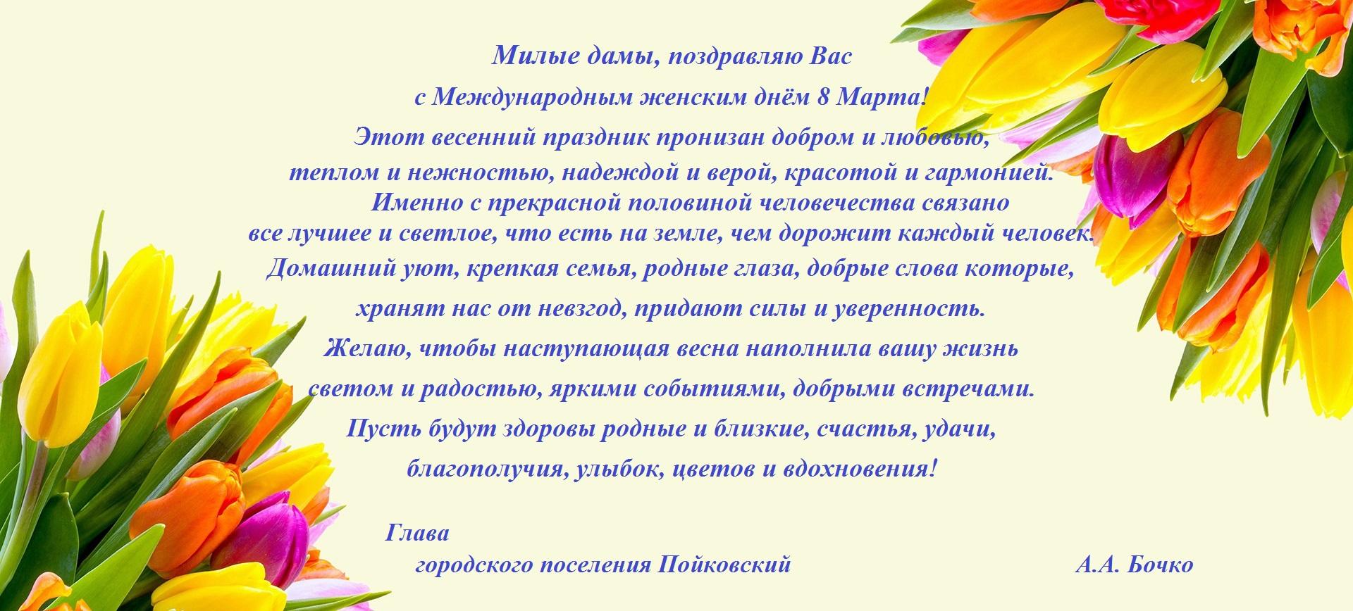 Официальное поздравление речь с 8 марта